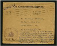 Lot 25575:1955 use of stampless On Government Service cover from Immigration Department, cancelled with Penang machine cancel of 30APR55, violet unframed 'URGENT' on face.