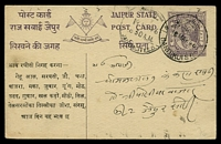 Lot 20838:1945 Singh II HG #21 ½a dull violet on buff, cancelled with '[sun]/18MAR46/BANDIKUI S.O.' (B1).