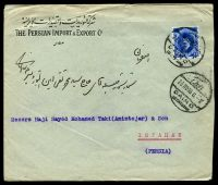 Lot 21704 [1 of 2]:1926 use of 1923-4 15m blue Fuad, cancelled with bi-lingual '/23NO26 6-P/CAIRO/(STATION)' (B1), poor Isfahan arrival.