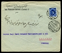 Lot 20782 [1 of 2]:1926 use of 1923-4 15m blue Fuad, cancelled with bi-lingual '/23NO26 6-P/CAIRO/(STATION)' (B1), poor Isfahan arrival.