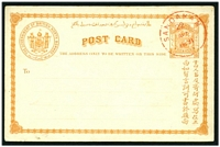 Lot 4216:1889 POSTAGE HG #3 1c yellow-brown, cancelled with red CTO 'SANDAKAN/22/APR/1891' (B1).