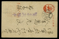 Lot 3875:1944 use of 2s Samurai Postal Card, cancelled at Honyong Gun (Korea) on 19.3.29 to Kongju, back of card has printed message, in Korean, apologising for the inconvenience of the occupation.