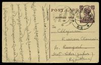 Lot 4260:Tinsukia R.M.S: double-circle 'TINSUKIA R.M.S/15APR.47/B-2' on ½a Postal Card, poor Ramgarh arrival of 20APR.47.