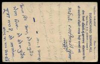 Lot 21547 [2 of 2]:Amirgaon: double-circle 'MAIL AGENT/22AUG43/AMIR