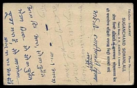 Lot 3882 [2 of 2]:Amirgaon: double-circle 'MAIL AGENT/22AUG43/AMIR