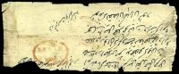 Lot 4004:Rewah: poor red oval 'REWAH/ /?' arrival on stampless OHMS cover to the Rajah.