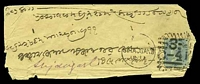 Lot 3887 [1 of 2]:Sirajganj: type 17a duplex 'SIRAJGANJ/JUL1? - 3/C-4?' on ½a blue on small cover, 'SUJANGARH/JUL.17' (A1) backstamp.