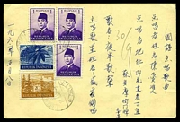 Lot 4283 [2 of 2]:1962 use of 20s Tobacco x3, 50s Palm & 1r x3, cancelled with 'TEBING TINGGI/10.5.62 - 8/DELI' (A1- - Sumatra) on formular Postal Card to Australia.