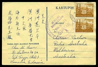 Lot 4283 [1 of 2]:1962 use of 20s Tobacco x3, 50s Palm & 1r x3, cancelled with 'TEBING TINGGI/10.5.62 - 8/DELI' (A1- - Sumatra) on formular Postal Card to Australia.
