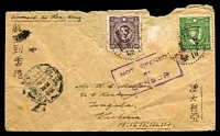 "Lot 20155 [1 of 2]:1941 use of 10c & 50c Martyrs (1 stamp missing) on commercial air cover to Australia endorsed ""Airmail to Hong Kong"", bi-lingual Chengtu on face, double-circle 'VICTORIA/10 30/19AP/41/HONG"