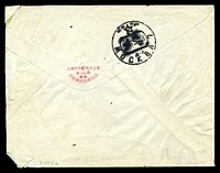 Lot 20330 [2 of 2]:1956 use of 50f grey & 20f blue, cancelled with bilingual '/56.6.2.24/PEKING/' on illustrated cover from Chinese Observers in North Korea to Moscow by air, with bilingual triangular '/13' (A1) in red, backstamped with Cyrillic Moscow 7, reduced at right, some light creasing.