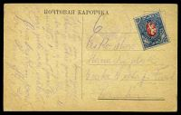 Lot 3873:1920(C.) use of Czech Legion red & blue lion on plain Russian postcard, from Bonapol to Perjatin, with faint unit cachet from soldier in 4th Troop, 4th Coy 6th Czech Hanacky Regt, to another soldier. [Stamp not required]