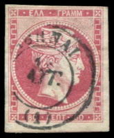 Lot 4099:1862-67 2nd Athens Print SG #22 80l carmine 4-margins, Cat £50, Vlastos certificate.