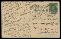 Lot 3769:Ghughli R.S.: double-circle 'GHUGHLI R.S./29DEC41/GORAKPHUR' on ½a green KGVI Postal Card.