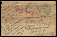 Lot 3884:Howrah: double-circle 'HOWRAH R.M.S./18APR16/920P.M/L' on ¼a grey KGV Postal Card, magenta boxed 'RETAINED: LATE-FEE NOT PAID