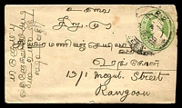 Lot 3206 [1 of 2]:Travelling Post Office: double-circle 'R-2/IN/3AU23/SET 3' on ½a Envelope to Rangoon, 1a on back.