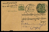 Lot 24215:Agra Fort: double-circle 'MAIL AGENT AGRA-FORT-R.M.S./9JL33/5-P.M./SET-2' on 9p green KGV Postal Card, to Sikar.