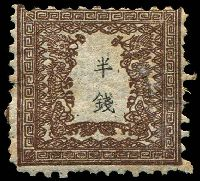 Lot 24956:1872 Dragon Thin Native Laid Paper SG #17 vertically, ½s brown without gum (as issued) Plate II, Cat £90. Usual rough irregular perfs and light stain, couple small shallow thins, strong colour.