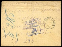 Lot 3768:1917 use of stampless envelope, cancelled with double-circle 'СЕ