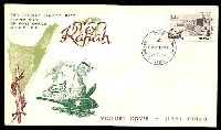 Lot 3713:Rafiah: special unaddressed cover for opening day on 23.7.67.