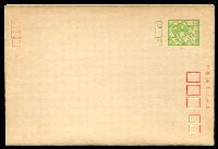 Lot 21854:1967 Heaven Goddess HG #175 7sen blue + 7sen yellow-green reply card, unused.