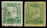 Lot 21094 [2 of 2]:1893 Smoke Tower Die I SG #1-3 ½c green, 1c red x2 & 2c blue x2 (one with straight edge), hinge rem, Cat £70. Plus ½c green cut-out from local Postal Card. (6)