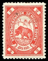 Lot 4305:Ustsysolk: 1889 2k carmine-red Bear in oval