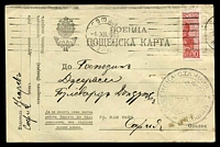 Lot 19673:1918 Tsar Ferdinand Accession 10st Vertical bisect used for 5st domestic rate on locally addressed Military Card, tied by 1918 (Dec 1) Sofia machine cancel, censor 'ПОЩЕНСКА-СТА НЦИЯ/СОФИЯ' handstamp on face.