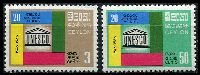 Lot 3612:1966 UNESCO SG #517-8 set of 2, Cat £10.75.