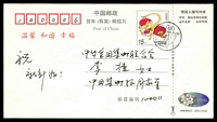 Lot 21081 [4 of 5]:1990s Chinese New Year Cards: 1995 (unused), 1996, 1997 (CTO), & 1999, plus large card size 50y Envelope illustrated with birds.