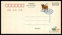 Lot 20110 [1 of 5]:1990s Chinese New Year Cards: 1995 (unused), 1996, 1997 (CTO), & 1999, plus large card size 50y Envelope illustrated with birds.
