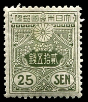 Lot 21271 [1 of 2]:1913 Definitives No Wmk SG #156-65 ½s to 25s, mixed perfs with Line Perf 5s, P12x12½ ½s & 2s, remainder P13x13½, 20s rounded corner. Ex UPU distribution. (10)