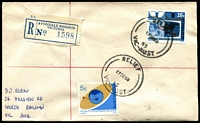 Lot 2284 [1 of 2]:Avondale Heights: - 'RELIEF/17SE68/65/VIC-AUST' on 5c & 20c Weather Watch on cover with blue registration label.  PO 9/12/1957; LPO 14/7/1997.
