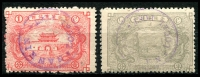 Lot 17660 [2 of 2]:1896 Double-Lined Lettering SG #1-2 ½c brownish grey & 1c rose-red x2 (one MNG, thinned), Cat £27+.