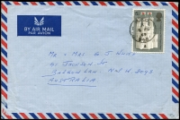 Lot 4845:1969 (Aug 8) inwards RAAF concession airmail from Hong Kong, GB 5d Princess of Wales cancelled with 'F.P.O./A/8AU/69/948' (Little Sai Wan), boxed 'Detachment A/Royal Australian Air Force/CSOS Little Sai Wan Hong Kong/Forces Mail Homeland/Family Domiciled' on back. Rare.