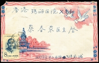 Lot 3668:1956 (c) use of 8f blue Sun Yat-sen on illustrated cover, small corner fault.