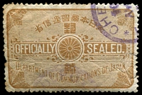 Lot 22232:1888 Officially Sealed brown, cancelled at Chemulpo, creased and other small faults. Very unusual.