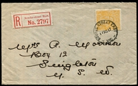 Lot 2365:Bourke Street East: - WWW #20 25½mm 'BOURKE STREET EAST/17AU17/VIC' on 4d orange KGV on cover with red V2 registration label. [Rated 2R]  Replaced Eastern Market RH 23/6/1886; PO c.1902; closed 20/6/1969.