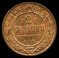Lot 203 [1 of 2]:Russia: 1888 2 kopeks.