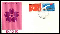 Lot 452:APO 1970 Expo set tied to illustrated FDC by Russell St cds 16MR 70, unaddressed.