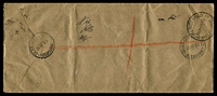 Lot 5079 [2 of 2]:1933 OHMS Registered long envelope to Melbourne with 5d brown KGV perf 'OS' tied by Perth cds 31 Mar 33 with boxed 'NOT KNOWN BY/POSTMEN/MELBOURNE' and 'UNCLAIMED' handstamps in black, backstamped Dead Letter Office Melbourne 21 AP 33.