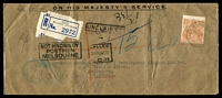Lot 5079 [1 of 2]:1933 OHMS Registered long envelope to Melbourne with 5d brown KGV perf 'OS' tied by Perth cds 31 Mar 33 with boxed 'NOT KNOWN BY/POSTMEN/MELBOURNE' and 'UNCLAIMED' handstamps in black, backstamped Dead Letter Office Melbourne 21 AP 33.