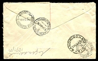 Lot 5092 [2 of 2]:1936 Registered Cover with KGV 1d green and KGV 2d red (2) tied by Melbourne cds 9 JY 36 with AR in oval handstamp at lower right and boxed UNCLAIMED AT SANDRINGHAM in black, also RETURNED TO SENDER pointing finger handstamp in purple, nice cover.