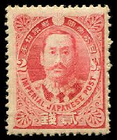 Lot 4259:1896 War With China SG #129b 2s red Prince Arisugawa P12½-13, Cat £45.