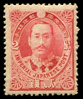 Lot 24964:1896 War With China SG #129b 2s red Prince Arisugawa P12½-13, Cat £45.