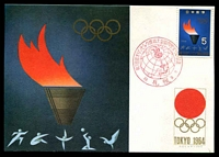 Lot 4030:1964 Tokyo Olympics 5y tied to illustrated Olympic flame card by special cancel in red, unaddressed.