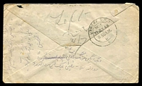 Lot 4477 [2 of 2]:1948 Commercial Cover from Peshawar to Lahore with ½a Nasik Ovpt and 1a Peshawar Ovpt, cover has a spike hole but nice combination cover.