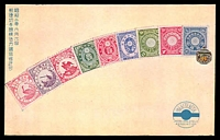 Lot 109:Japan: Multicoloured PPC with Early Japanese Stamps, produced by Japanese Philatelic Association, nice card.