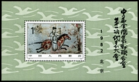Lot 20108:1982 First Congress Philatelic Congress SG #3195 1y M/Sheet.