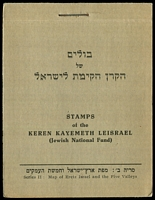 Lot 3835:1937 Jewish National Fund complete booklet of five panes of six labels each pane in different colour, very fine.